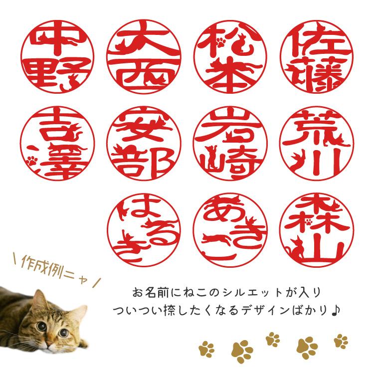 世界で1つだけの猫印鑑